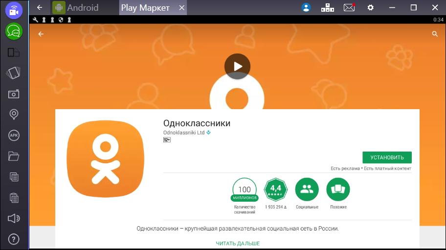 Скачать приложение одноклассники на виндовс 7 скачать программы для симс 3